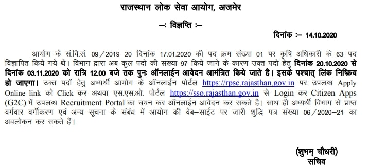 RPSC Agriculture Officer Recruitment 2020 Notification Apply Online form