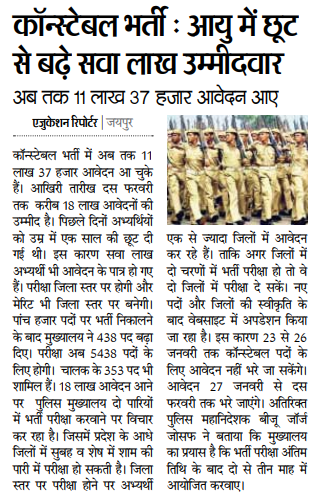 Rajasthan Police Bharti 2020 Notification for 5000 Constable Recruitment Online form Latest News