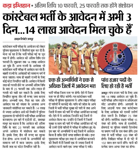 Rajasthan Police Bharti 2020 Notification for 5438 Constable Recruitment Online form Latest News