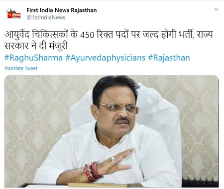Rajasthan Ayurved Department Recruitment 2020 for Ayurveda Medical Officer & Fourth Grade
