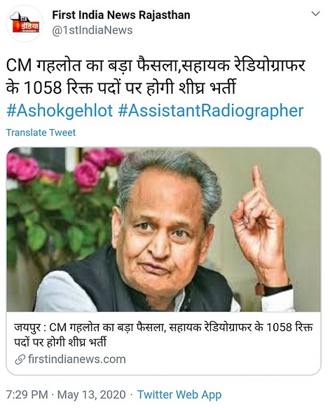 Rajasthan radiographers Recruitment 2020 for 1688 Post Vacancy