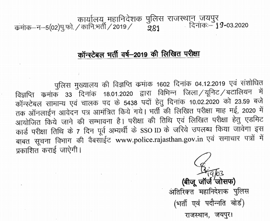 Rajasthan Police Constable Exam Date 2020 परीक्षा तिथि Admit Card Download police.rajasthan.gov.in