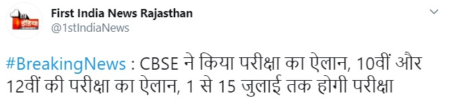 Rajasthan Board Exam Date 2020 Today Latest News Update & Time table