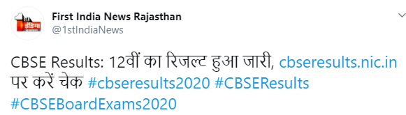 CBSE 12th Class Result 2020 Kaise Check Kare Science Commerce Arts