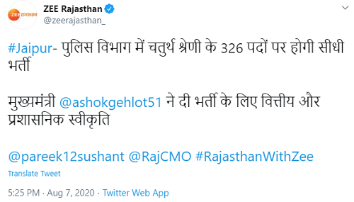 Rajasthan Police Fourth Class Bharti 2020 Notification form Education Qualifications