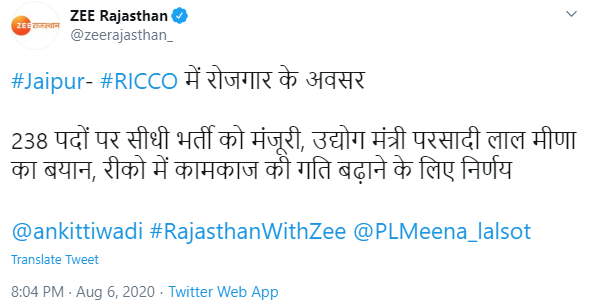 Rajasthan Rico Recruitment 2020 for 238 LDC, Computer Operator, Driver, Subordinate assistant