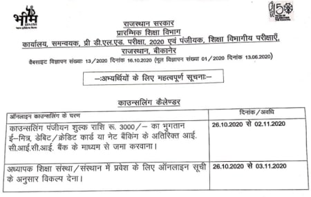 Rajasthan BSTC Counselling 2020 date Online form Registration, College Choice, Seat Allotment Result Cut Off