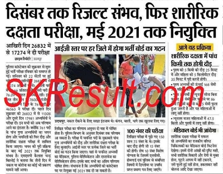 Rajasthan Police Constable Result 2020 Written Test Cut Off Marks District Wise