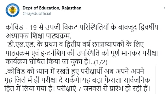 Rajasthan D.EL.ED Exam Time Table 2021 First Year Second Year Time Table