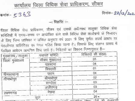 District Court Sikar Para Legal Volunteer Recruitment 2020 Notification Application form