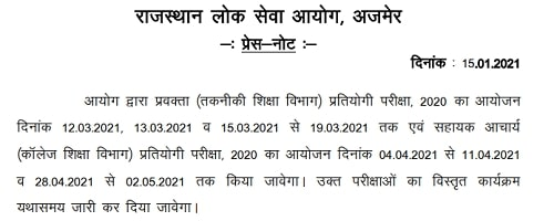 RPSC Technical Education Lecturer Bharti 2020 Notification for Online Application form