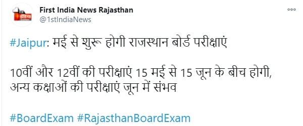 Rajasthan Board Time Table 2021, RBSE Exam Time Table Class 10 and 12th
