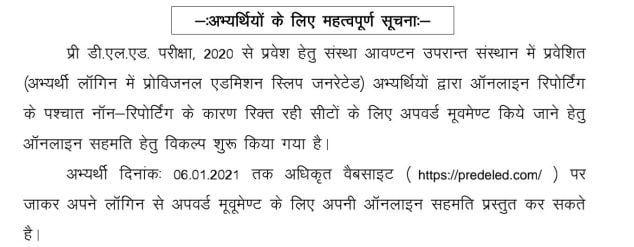 Rajasthan BSTC Counselling Result 2020 Online form Registration, College Choice, Seat Allotment Result Cut Off