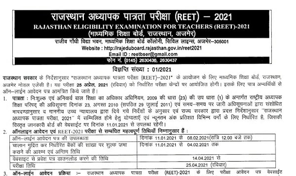 REET 2021 Notification Apply Online form for 32000 Posts रीट भर्ती Syllabus, Exam Date