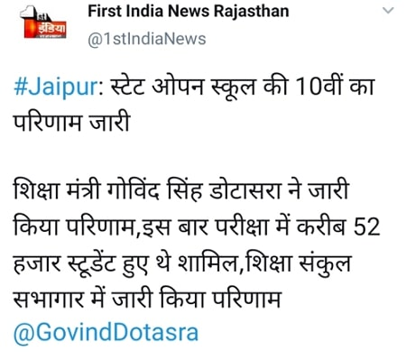 RSOS 10th 12th Result 2020 Rajasthan State Open School Result Name wise kaise Check kre