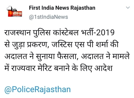 Rajasthan Police Constable Result 2021 Written Test Cut Off Marks District Wise