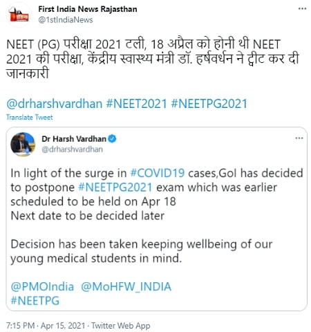 NEET PG 2021 Exam date and Admit Card Date