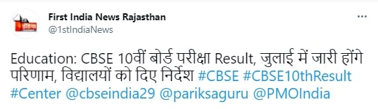 CBSE 10th Result 2021 Roll No Name Wise Kaise Check Kre