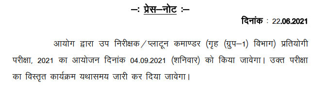 Rajasthan Police SI Bharti 2021 For 859 RPSC Sub Inspector Notification