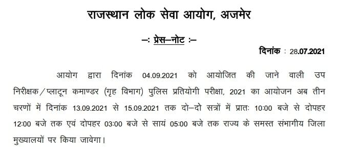 RPSC SI Admit Card 2021 Rajasthan Police Sub Inspector Exam Date